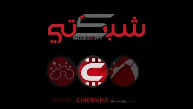 برنامج shabakaty tv للايفون