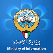 تطبيق وزارة الاعلام الكويت للايفون والاندرويد