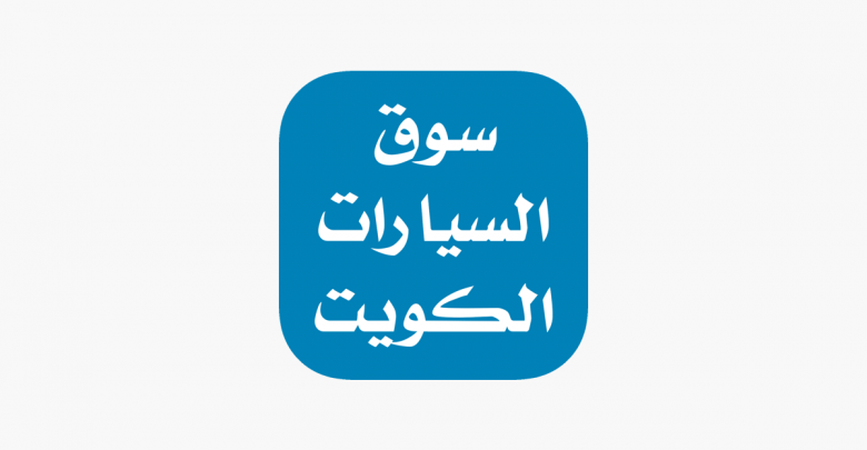 تطبيق لبيع السيارات في الكويت للايفون