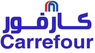 كارفور البحرين