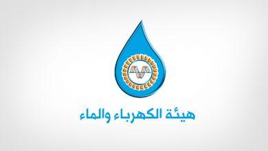 وزارة الكهرباء والماء البحرين