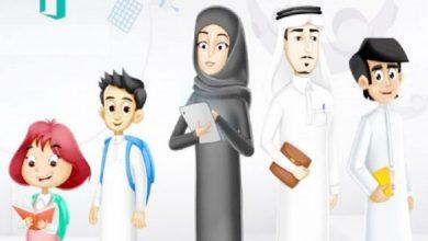 تطبيق توكلنا السعودية مدرستي
