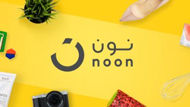 تطبيق نون يوصل البحرين للتسوق