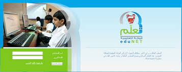 تطبيق وزارة التربية والتعليم البحرين