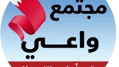 مجتمع واعي تلفزيون البحرين