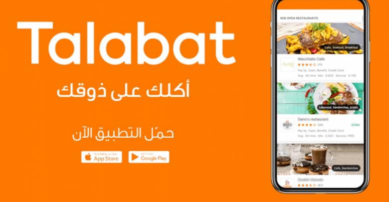 تطبيق توصيل طلبات الكويت للايفون