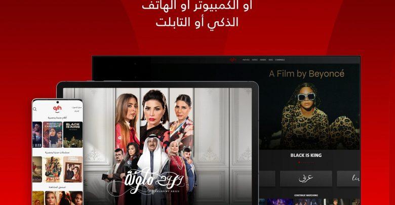 برنامج لمشاهدة المسلسلات العربية للايفون
