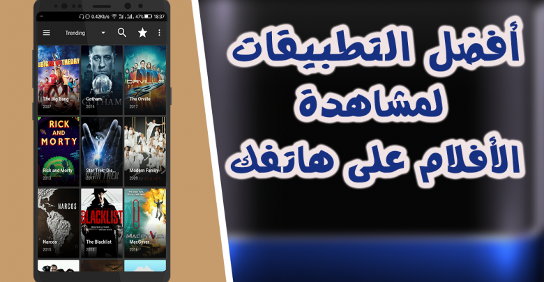 تحميل برنامج لمشاهدة المسلسلات العربية للاندرويد 2021 مجانا