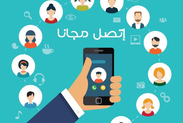 افضل 5 تطبيقات غير محظور في الامارات للمكالمات الجماعية 2021 مجانا
