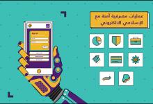 تحميل تطبيق بنك البحرين الاسلامي للاندرويد