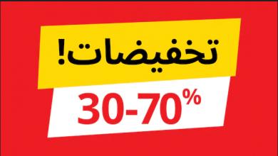 تحميل تطبيق عروض وتخفيضات السعودية للايفون 2021 مجانا