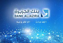 تطبيق بنك الجزيرة السعودي للايفون