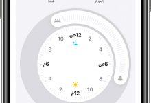 تطبيق النوم ساعة ابل
